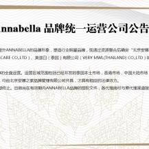 Annabella品牌统一公司运营公告